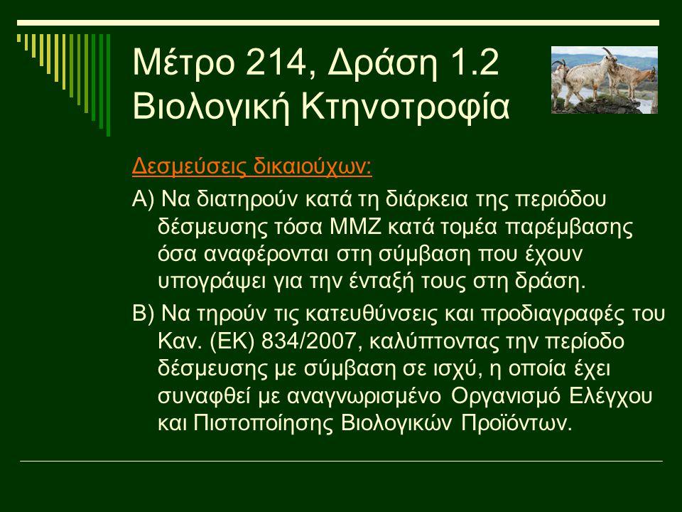 Μέτρο 214, Δράση 1.2 Βιολογική Κτηνοτροφία Δεσμεύσεις δικαιούχων: Α) Να διατηρούν κατά τη διάρκεια της περιόδου δέσμευσης τόσα ΜΜΖ κατά τομέα παρέμβασ
