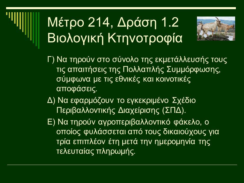 Μέτρο 214, Δράση 1.2 Βιολογική Κτηνοτροφία Γ) Να τηρούν στο σύνολο της εκμετάλλευσής τους τις απαιτήσεις της Πολλαπλής Συμμόρφωσης, σύμφωνα με τις εθν