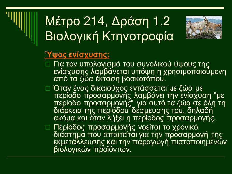 Μέτρο 214, Δράση 1.2 Βιολογική Κτηνοτροφία Ύψος ενίσχυσης:  Για τον υπολογισμό του συνολικού ύψους της ενίσχυσης λαμβάνεται υπόψη η χρησιμοποιούμενη
