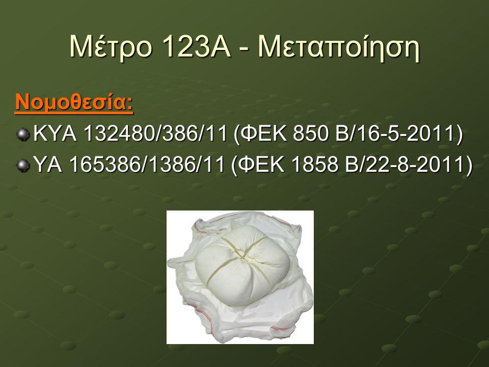 Μέτρο 123Α - Μεταποίηση Νομοθεσία: ΚΥΑ 132480/386/11 (ΦΕΚ 850 Β/16-5-2011) ΥΑ 165386/1386/11 (ΦΕΚ 1858 Β/22-8-2011)
