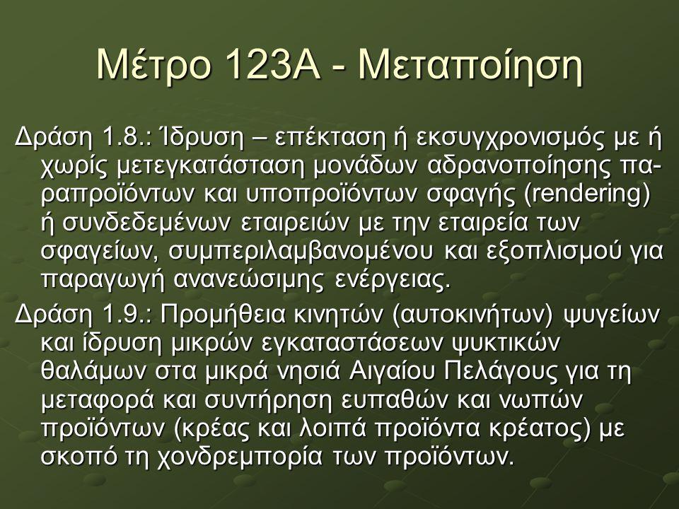 Μέτρο 123Α - Μεταποίηση Δράση 1.8.: Ίδρυση – επέκταση ή εκσυγχρονισμός με ή χωρίς μετεγκατάσταση μονάδων αδρανοποίησης πα ραπροϊόντων και υποπροϊόντω