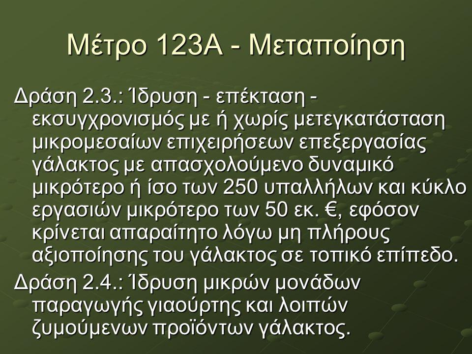 Μέτρο 123Α - Μεταποίηση Δράση 2.3.: Ίδρυση - επέκταση - εκσυγχρονισμός με ή χωρίς μετεγκατάσταση μικρομεσαίων επιχειρήσεων επεξεργασίας γάλακτος με απ
