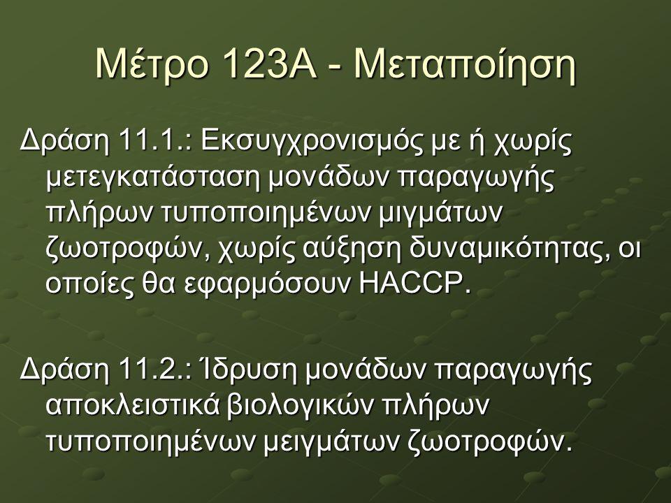 Μέτρο 123Α - Μεταποίηση Δράση 11.1.: Εκσυγχρονισμός με ή χωρίς μετεγκατάσταση μονάδων παραγωγής πλήρων τυποποιημένων μιγμάτων ζωοτροφών, χωρίς αύξηση
