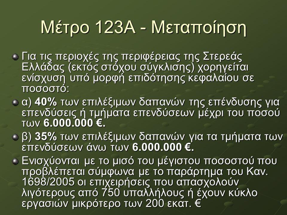Μέτρο 123Α - Μεταποίηση Για τις περιοχές της περιφέρειας της Στερεάς Ελλάδας (εκτός στόχου σύγκλισης) χορηγείται ενίσχυση υπό μορφή επιδότησης κεφαλαί