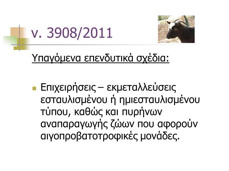 ν. 3908/2011 Υπαγόμενα επενδυτικά σχέδια:  Επιχειρήσεις – εκμεταλλεύσεις εσταυλισμένου ή ημιεσταυλισμένου τύπου, καθώς και πυρήνων αναπαραγωγής ζώων