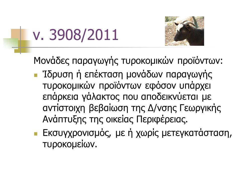 ν. 3908/2011 Μονάδες παραγωγής τυροκομικών προϊόντων:  Ίδρυση ή επέκταση μονάδων παραγωγής τυροκομικών προϊόντων εφόσον υπάρχει επάρκεια γάλακτος που
