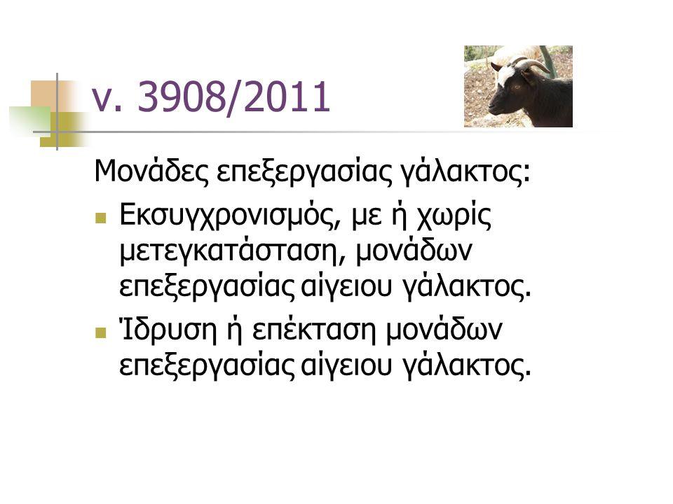 ν. 3908/2011 Μονάδες επεξεργασίας γάλακτος:  Εκσυγχρονισμός, με ή χωρίς μετεγκατάσταση, μονάδων επεξεργασίας αίγειου γάλακτος.  Ίδρυση ή επέκταση μο