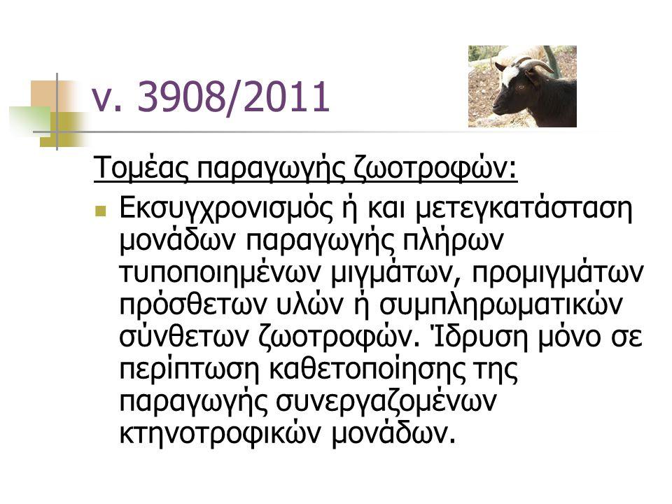 ν. 3908/2011 Τομέας παραγωγής ζωοτροφών:  Εκσυγχρονισμός ή και μετεγκατάσταση μονάδων παραγωγής πλήρων τυποποιημένων μιγμάτων, προμιγμάτων πρόσθετων