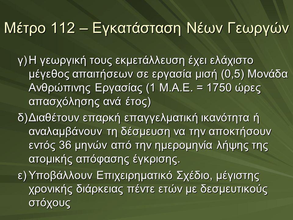 Μέτρο 112 – Εγκατάσταση Νέων Γεωργών γ)Η γεωργική τους εκμετάλλευση έχει ελάχιστο μέγεθος απαιτήσεων σε εργασία μισή (0,5) Μονάδα Ανθρώπινης Εργασίας