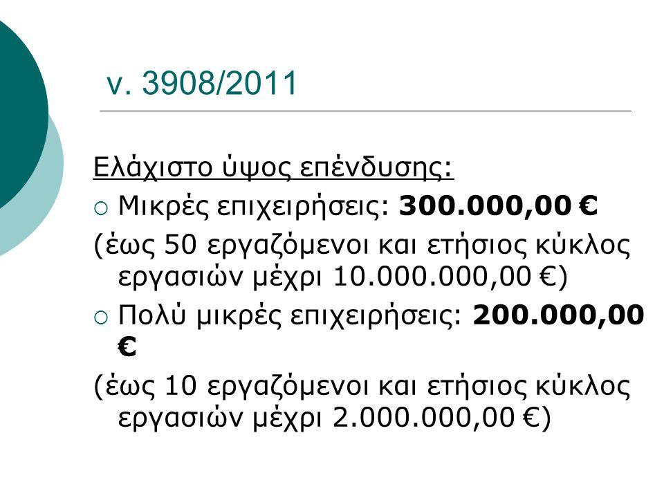 ν. 3908/2011 Ελάχιστο ύψος επένδυσης:  Μικρές επιχειρήσεις: 300.000,00 € (έως 50 εργαζόμενοι και ετήσιος κύκλος εργασιών μέχρι 10.000.000,00 €)  Πολ