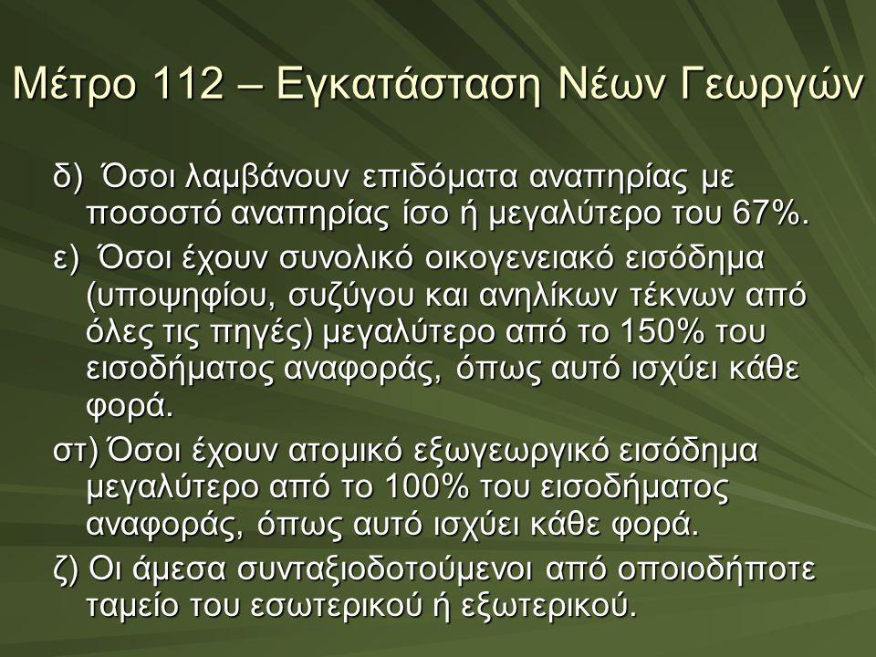 Μέτρο 112 – Εγκατάσταση Νέων Γεωργών δ) Όσοι λαμβάνουν επιδόματα αναπηρίας με ποσοστό αναπηρίας ίσο ή μεγαλύτερο του 67%. ε) Όσοι έχουν συνολικό οικογ