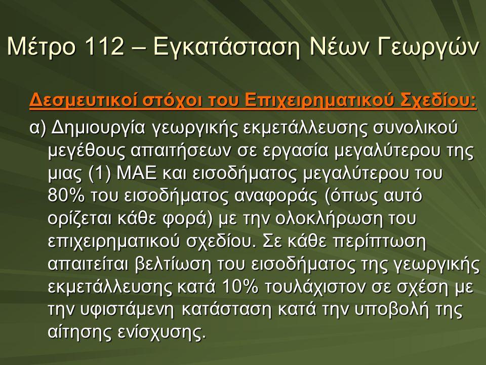 Μέτρο 112 – Εγκατάσταση Νέων Γεωργών Δεσμευτικοί στόχοι του Επιχειρηματικού Σχεδίου: α) Δημιουργία γεωργικής εκμετάλλευσης συνολικού μεγέθους απαιτήσε
