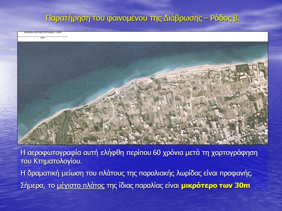 Η αεροφωτογραφία αυτή ελήφθη περίπου 60 χρόνια μετά τη χαρτογράφηση του Κτηματολογίου. Η δραματική μείωση του πλάτους της παραλιακής λωρίδας είναι προ
