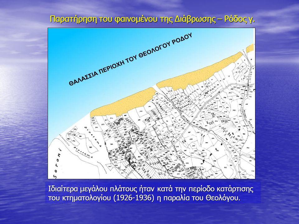 Ιδιαίτερα μεγάλου πλάτους ήταν κατά την περίοδο κατάρτισης του κτηματολογίου (1926-1936) η παραλία του Θεολόγου. Παρατήρηση του φαινομένου της Διάβρωσ