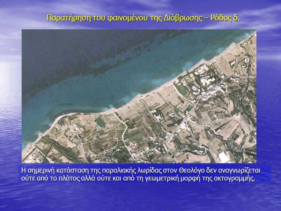 Η σημερινή κατάσταση της παραλιακής λωρίδας στον Θεολόγο δεν αναγνωρίζεται ούτε από το πλάτος αλλά ούτε και από τη γεωμετρική μορφή της ακτογραμμής. Π
