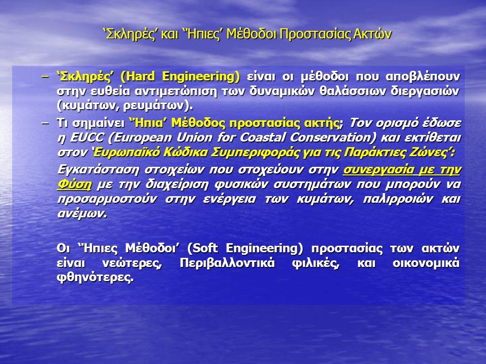 'Σκληρές' και 'Ήπιες' Μέθοδοι Προστασίας Ακτών –'Σκληρές' (Hard Engineering) είναι οι μέθοδοι που αποβλέπουν στην ευθεία αντιμετώπιση των δυναμικών θα