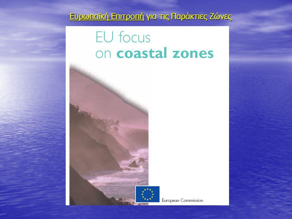 Ευρωπαϊκή Επιτροπή για τις Παράκτιες Ζώνες