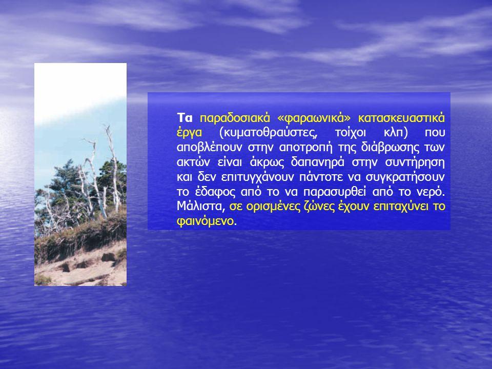 Τα παραδοσιακά «φαραωνικά» κατασκευαστικά έργα (κυματοθραύστες, τοίχοι κλπ) που αποβλέπουν στην αποτροπή της διάβρωσης των ακτών είναι άκρως δαπανηρά