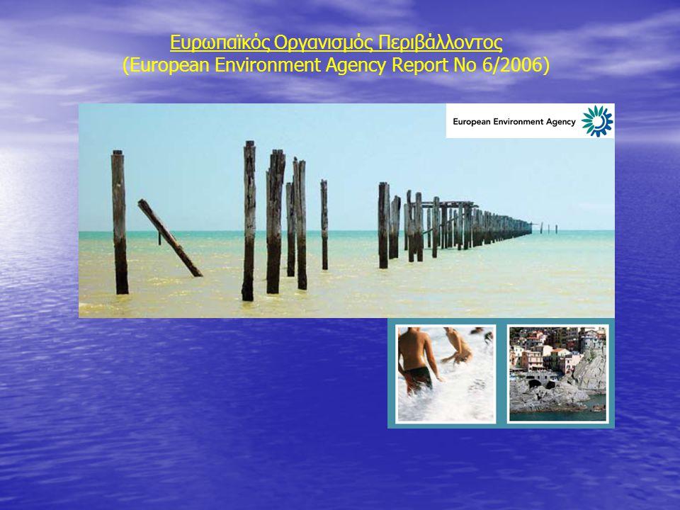 Ευρωπαϊκός Οργανισμός Περιβάλλοντος (European Environment Agency Report No 6/2006)