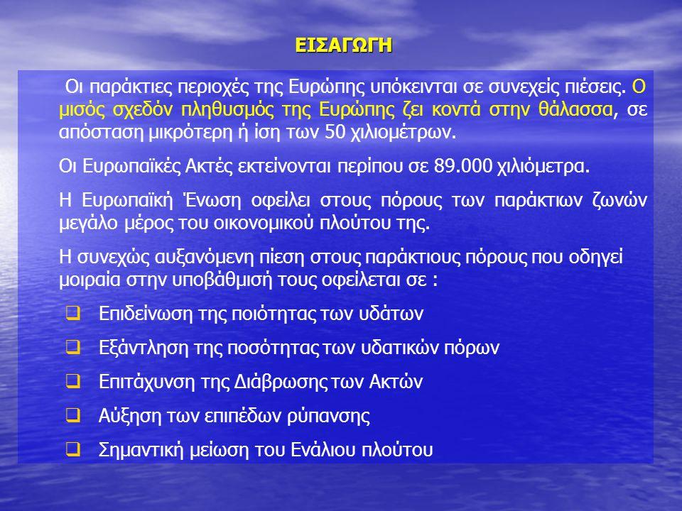 Προτάσεις για την ορθή Διαχείριση και Προστασία των Ελληνικών Παράκτιων Ζωνών 1.Ανάγκη δημιουργίας ορθών πρακτικών Διαχείρισης και αντιμετώπισης της εξελισσόμενης Διάβρωσης σε συνεργασία με τους τοπικούς Φορείς, 2.Ανάγκη εγκατάλειψης των παραδοσιακών 'σκληρών' μεθόδων και έργων αντιμετώπισης της διάβρωσης, καθώς αυτά αποδεικνύονται στις περισσότερες περιπτώσεις δαπανηρά και αναποτελεσματικά ενώ δημιουργούν μεγαλύτερα προβλήματα από αυτά που καλούνται να αντιμετωπίσουν (διάβρωση γειτονικών ακτών, σημαντική όχληση στο Περιβάλλον, διακοπή της φιλικής σχέσης Ανθρώπου-Θάλασσας), 3.Ανάγκη εφαρμογής μικρότερης κλίμακας, ευέλικτων, 'ήπιων' μεθόδων προστασίας, φιλικών προς το Περιβάλλον, 4.Οι σύγχρονες τάσεις ευνοούν Τα 'Ήπια' μέτρα προστασίας των ακτών από την διάβρωση
