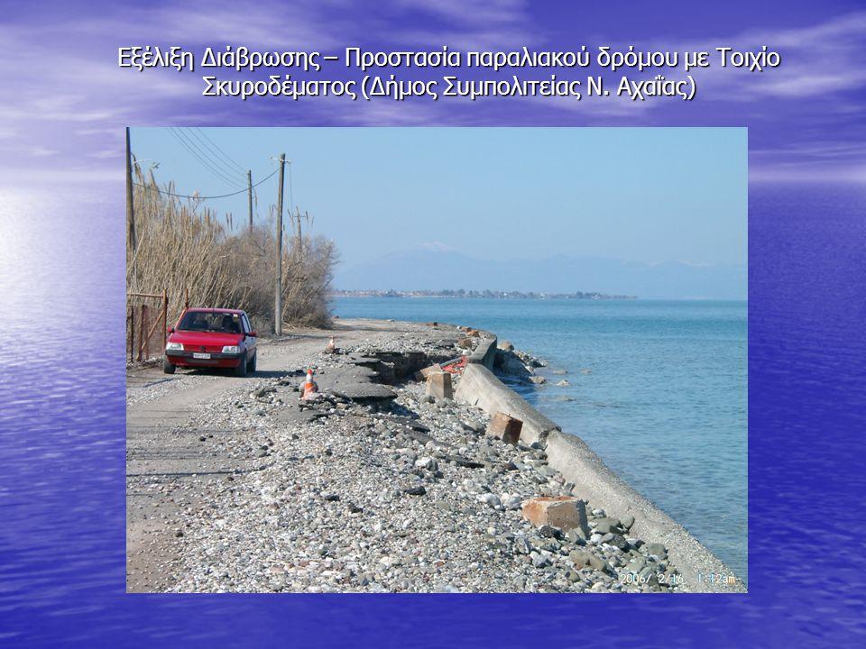 Εξέλιξη Διάβρωσης – Προστασία παραλιακού δρόμου με Τοιχίο Σκυροδέματος (Δήμος Συμπολιτείας Ν. Αχαΐας)