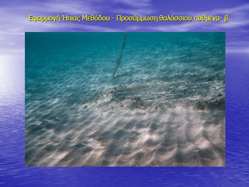 Εφαρμογή Ήπιας Μεθόδου - Προσάμμωση θαλάσσιου πυθμένα- β