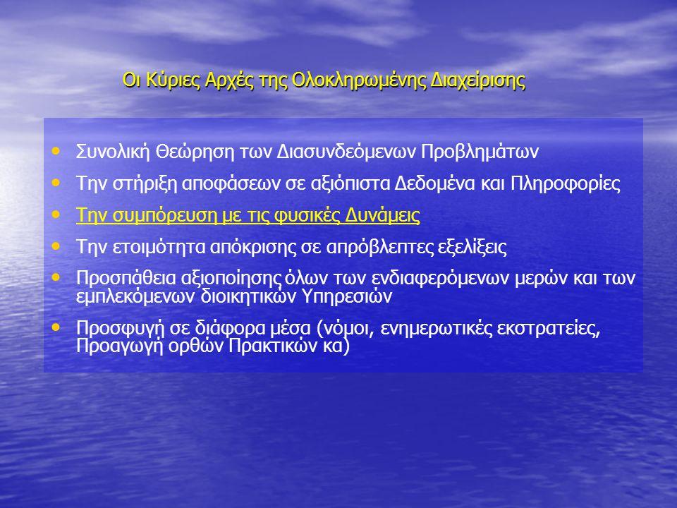Οι Ακτές της Ελλάδας αντιμετωπίζουν, όπως και οι Ευρωπαϊκές μεγάλο αριθμό οικονομικών, κοινωνικών και οικολογικών προβλημάτων από κακό προγραμματισμό και διαχείριση.