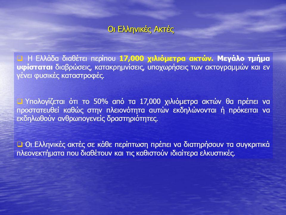 Οι Ελληνικές Ακτές  Η Ελλάδα διαθέτει περίπου 17,000 χιλιόμετρα ακτών. Μεγάλο τμήμα υφίσταται διαβρώσεις, κατακρημνίσεις, υποχωρήσεις των ακτογραμμών