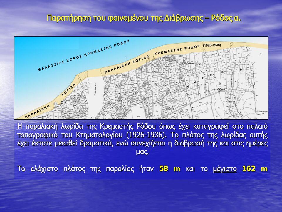 Παρατήρηση του φαινομένου της Διάβρωσης – Ρόδος α. Η παραλιακή λωρίδα της Κρεμαστής Ρόδου όπως έχει καταγραφεί στο παλαιό τοπογραφικό του Κτηματολογίο