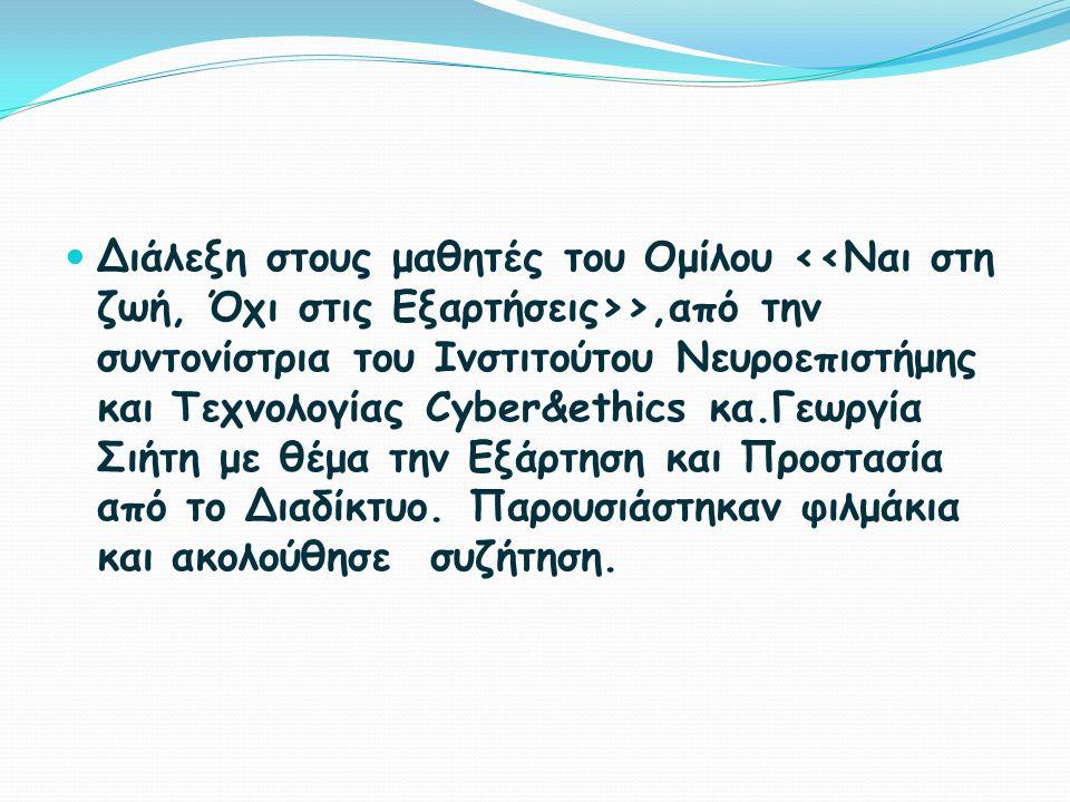  Διάλεξη στους μαθητές του Ομίλου >,από την συντονίστρια του Ινστιτούτου Νευροεπιστήμης και Τεχνολογίας Cyber&ethics κα.Γεωργία Σιήτη με θέμα την Εξά