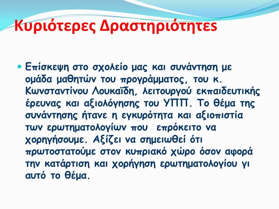 Κυριότερες Δραστηριότητεs  Επίσκεψη στο σχολείο μας και συνάντηση με ομάδα μαθητών του προγράμματος, του κ. Κωνσταντίνου Λουκαϊδη, λειτουργού εκπαιδε