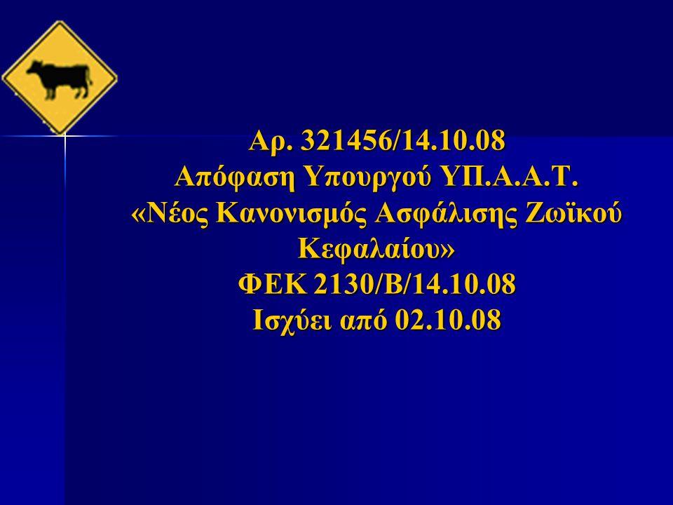 Αρ. 321456/14.10.08 Απόφαση Υπουργού ΥΠ.Α.Α.Τ. «Νέος Κανονισμός Ασφάλισης Ζωϊκού Κεφαλαίου» ΦΕΚ 2130/Β/14.10.08 Ισχύει από 02.10.08