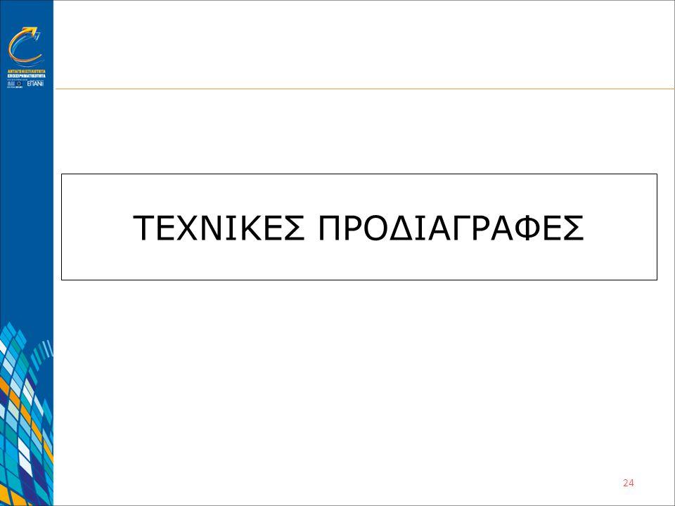 24 ΤΕΧΝΙΚΕΣ ΠΡΟΔΙΑΓΡΑΦΕΣ