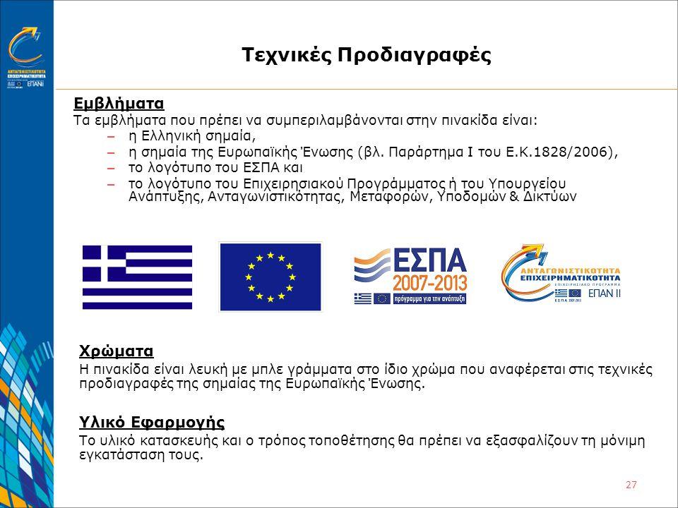 27 Τεχνικές Προδιαγραφές Εμβλήματα Τα εμβλήματα που πρέπει να συμπεριλαμβάνονται στην πινακίδα είναι: – η Ελληνική σημαία, – η σημαία της Ευρωπαϊκής Έ