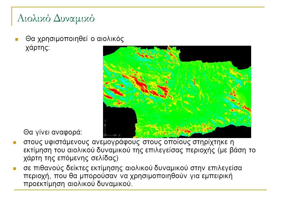 Αιολικό Δυναμικό  Θα χρησιμοποιηθεί ο αιολικός χάρτης: Θα γίνει αναφορά:  στους υφιστάμενους ανεμογράφους στους οποίους στηρίχτηκε η εκτίμηση του αι