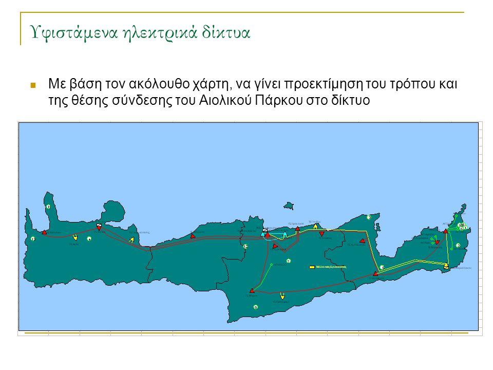 Υφιστάμενα ηλεκτρικά δίκτυα  Με βάση τον ακόλουθο χάρτη, να γίνει προεκτίμηση του τρόπου και της θέσης σύνδεσης του Αιολικού Πάρκου στο δίκτυο