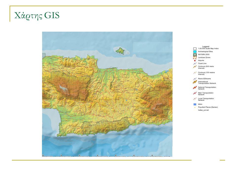 Χάρτης GIS