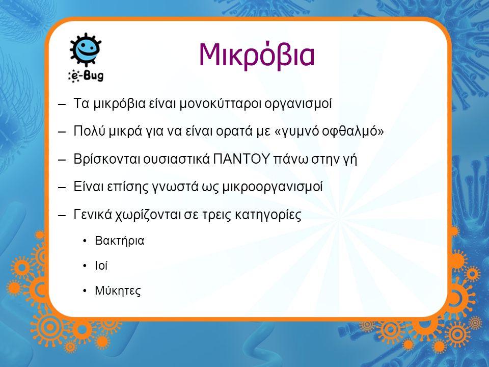 Μικρόβια –Τα μικρόβια είναι μονοκύτταροι οργανισμοί –Πολύ μικρά για να είναι ορατά με «γυμνό οφθαλμό» –Βρίσκονται ουσιαστικά ΠΑΝΤΟΥ πάνω στην γή –Είναι επίσης γνωστά ως μικροοργανισμοί –Γενικά χωρίζονται σε τρεις κατηγορίες •Βακτήρια •Ιοί •Μύκητες