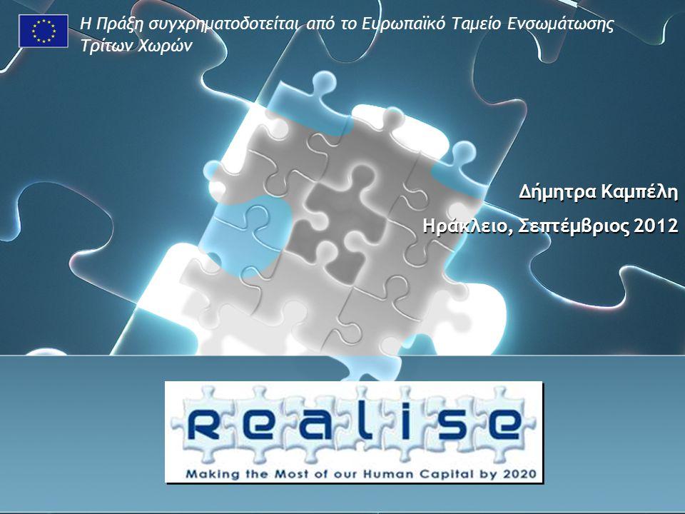 Η Πράξη συγχρηματοδοτείται από το Ευρωπαϊκό Ταμείο Ενσωμάτωσης Τρίτων Χωρών Δήμητρα Καμπέλη Ηράκλειο, Σεπτέμβριος 2012
