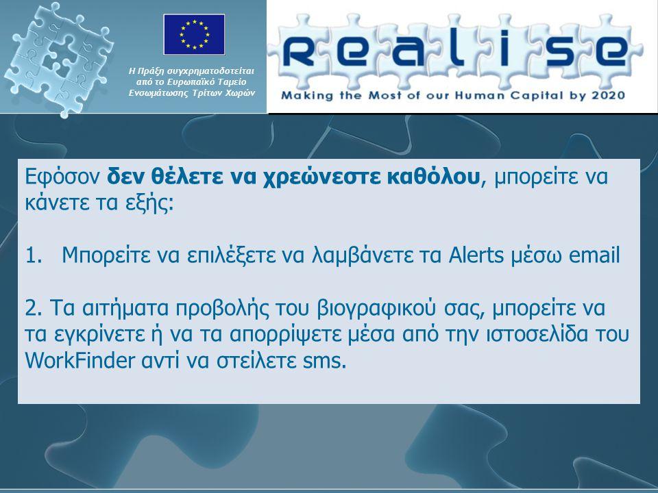 Η Πράξη συγχρηματοδοτείται από το Ευρωπαϊκό Ταμείο Ενσωμάτωσης Τρίτων Χωρών Εφόσον δεν θέλετε να χρεώνεστε καθόλου, μπορείτε να κάνετε τα εξής: 1.Μπορείτε να επιλέξετε να λαμβάνετε τα Alerts μέσω email 2.