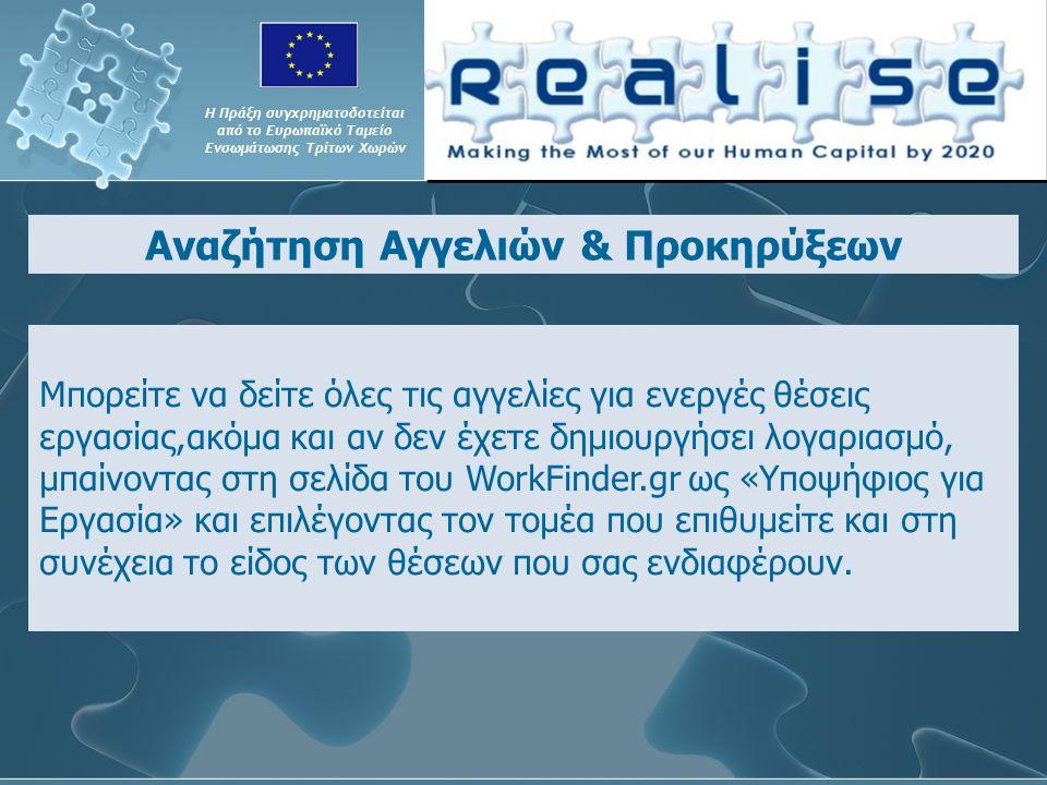 Αναζήτηση Αγγελιών & Προκηρύξεων Η Πράξη συγχρηματοδοτείται από το Ευρωπαϊκό Ταμείο Ενσωμάτωσης Τρίτων Χωρών Μπορείτε να δείτε όλες τις αγγελίες για ενεργές θέσεις εργασίας,ακόμα και αν δεν έχετε δημιουργήσει λογαριασμό, μπαίνοντας στη σελίδα του WorkFinder.gr ως «Υποψήφιος για Εργασία» και επιλέγοντας τον τομέα που επιθυμείτε και στη συνέχεια το είδος των θέσεων που σας ενδιαφέρουν.