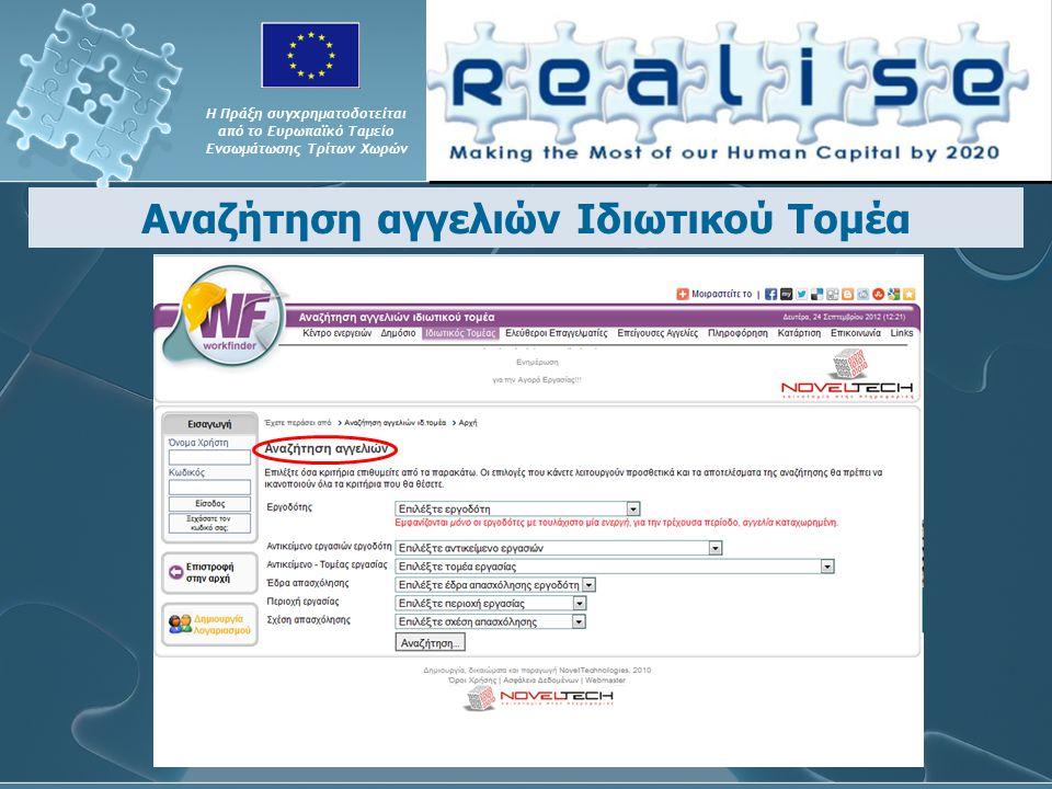Αναζήτηση αγγελιών Ιδιωτικού Τομέα Η Πράξη συγχρηματοδοτείται από το Ευρωπαϊκό Ταμείο Ενσωμάτωσης Τρίτων Χωρών