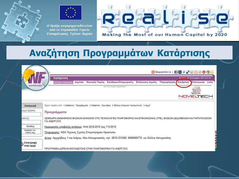 Αναζήτηση Προγραμμάτων Κατάρτισης Η Πράξη συγχρηματοδοτείται από το Ευρωπαϊκό Ταμείο Ενσωμάτωσης Τρίτων Χωρών