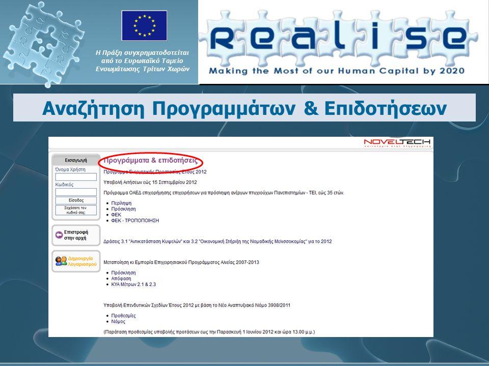 Αναζήτηση Προγραμμάτων & Επιδοτήσεων Η Πράξη συγχρηματοδοτείται από το Ευρωπαϊκό Ταμείο Ενσωμάτωσης Τρίτων Χωρών