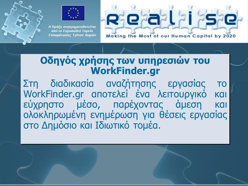 Αρχική Οθόνη WorkFinder.gr Η Πράξη συγχρηματοδοτείται από το Ευρωπαϊκό Ταμείο Ενσωμάτωσης Τρίτων Χωρών