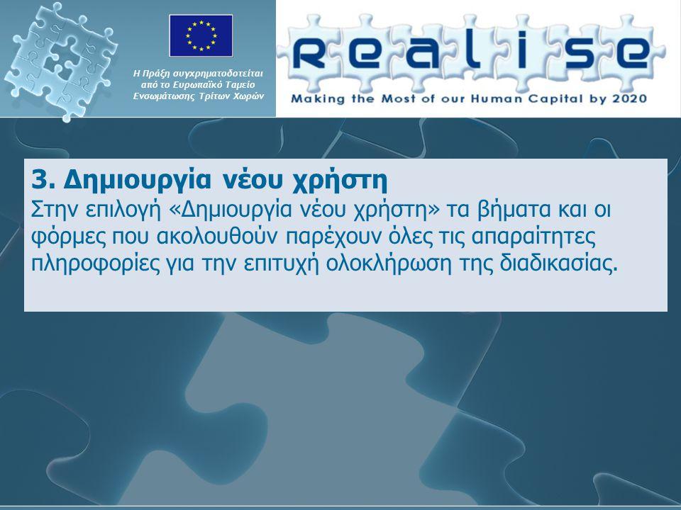 Η Πράξη συγχρηματοδοτείται από το Ευρωπαϊκό Ταμείο Ενσωμάτωσης Τρίτων Χωρών 3.