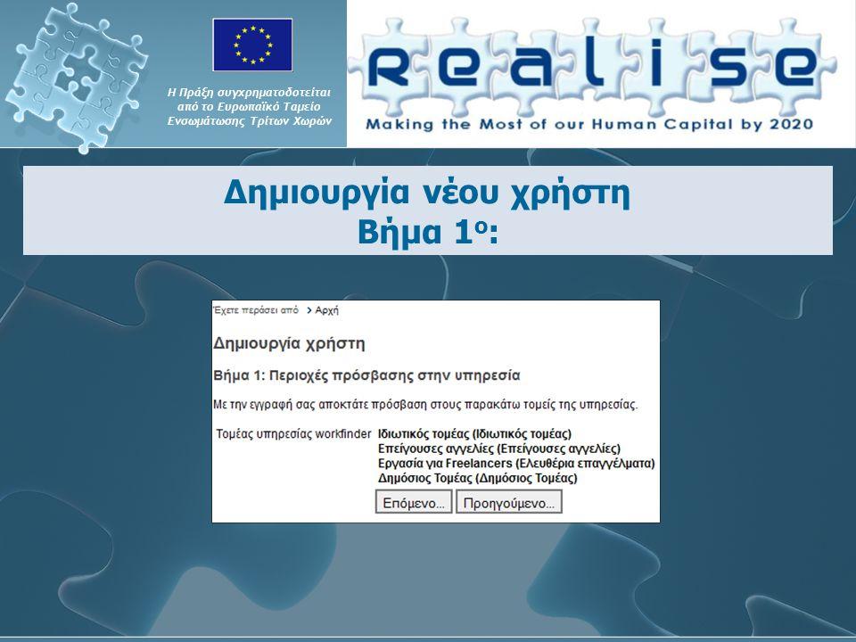 Η Πράξη συγχρηματοδοτείται από το Ευρωπαϊκό Ταμείο Ενσωμάτωσης Τρίτων Χωρών Δημιουργία νέου χρήστη Βήμα 1 ο :
