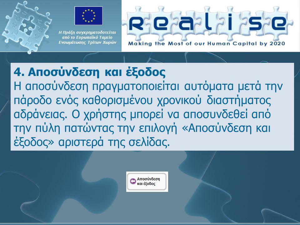Η Πράξη συγχρηματοδοτείται από το Ευρωπαϊκό Ταμείο Ενσωμάτωσης Τρίτων Χωρών 4.