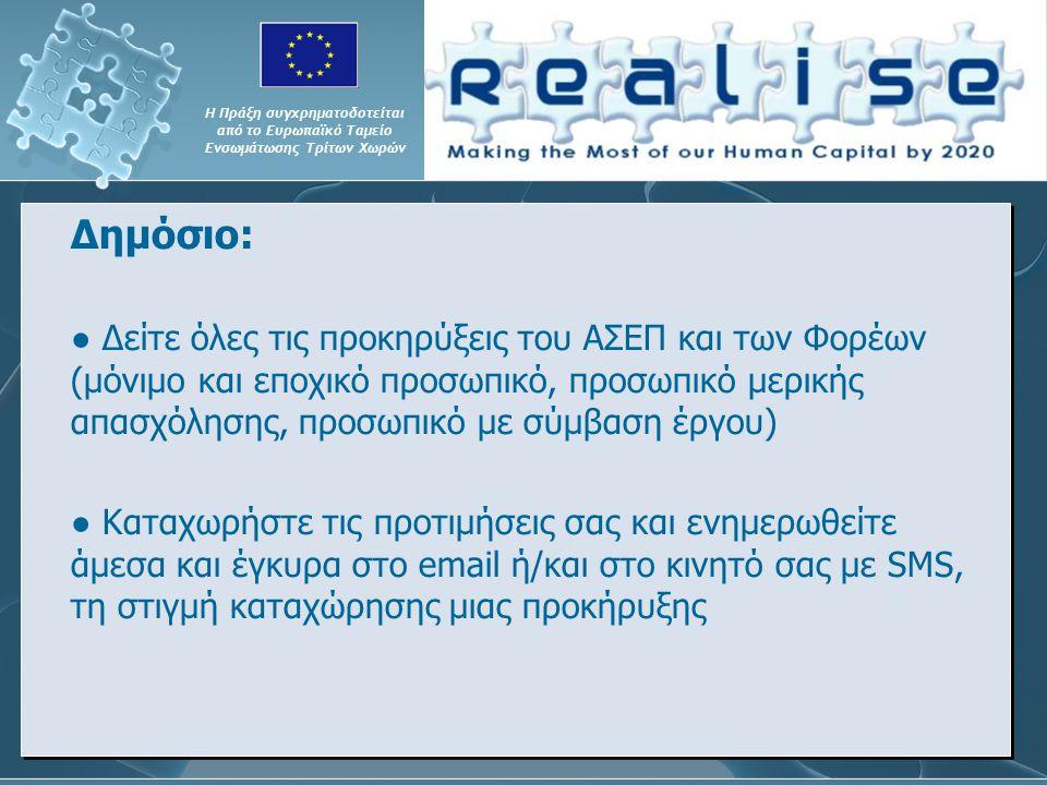 Η Πράξη συγχρηματοδοτείται από το Ευρωπαϊκό Ταμείο Ενσωμάτωσης Τρίτων Χωρών Δημιουργία νέου χρήστη Βήμα 2 ο :