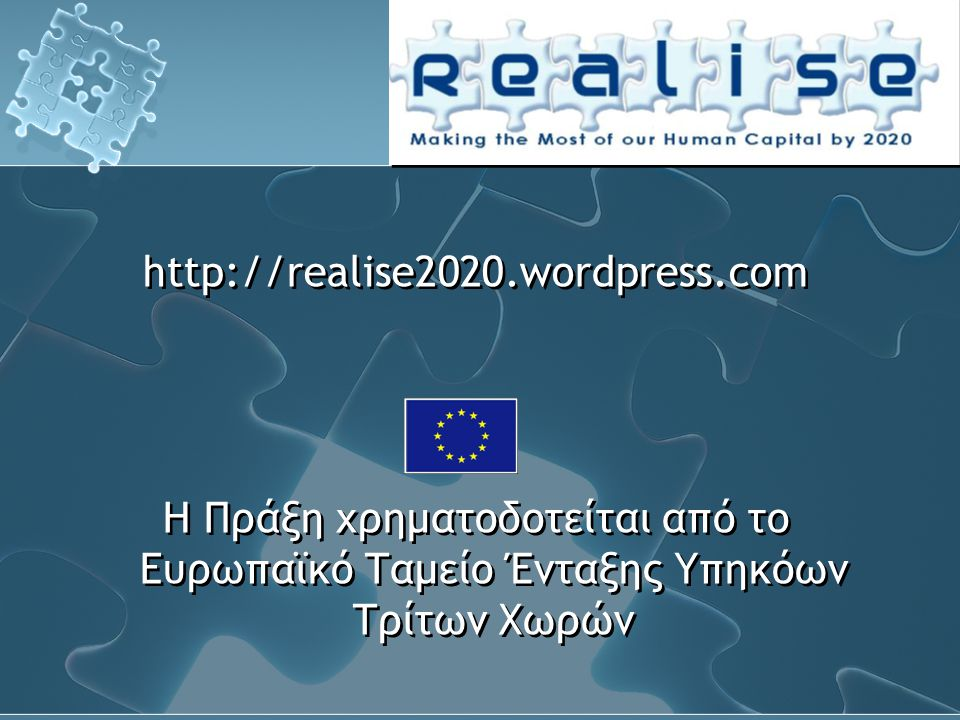 http://realise2020.wordpress.com Η Πράξη χρηματοδοτείται από το Ευρωπαϊκό Ταμείο Ένταξης Υπηκόων Τρίτων Χωρών http://realise2020.wordpress.com Η Πράξη χρηματοδοτείται από το Ευρωπαϊκό Ταμείο Ένταξης Υπηκόων Τρίτων Χωρών